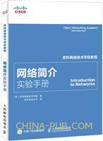 思科网络技术学院教程 网络简介实验手册