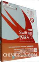 Swift语言实战入门(第2版)