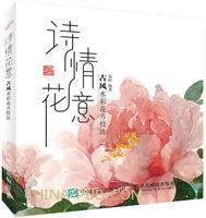 诗情花意――古风水彩花卉技法