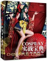 COSPLAY实战宝典 化妆・发型・道具・服装・摄影・修图