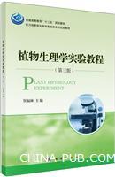 植物生理学实验教程(第三版)