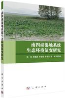 南四湖湿地系统生态环境演变研究