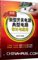 新型开关电源典型电路设计与应用(第2版)