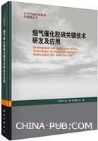 烟气催化脱硝关键技术研发及应用