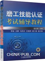 磨工技能认证考试辅导教程