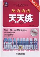 英语语法天天练 八年级(第4版)