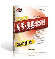 高考・奥赛对接训练 高中生物(第4版)