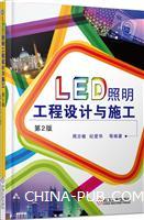 LED照明工程设计与施工