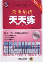英语语法天天练 七年级(第4版)