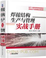 焊接结构生产与管理实战手册