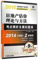 房地产估价理论与方法考点精析及模拟题库(第9版)