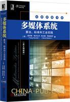 (特价书)多媒体系统:算法、标准和工业实践(英文精编版)