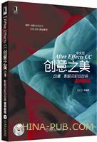 (特价书)中文版After Effects CC创意之美:动漫、影视及栏目包装案例教程