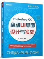 Photoshop CC移动UI界面设计与实战(全彩)