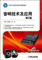 音响技术及应用 第2版