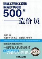 建筑工程施工现场实用技术问答500例 造价员