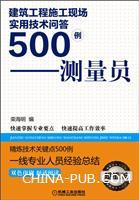 建筑工程施工现场实用技术问答500例 测量员