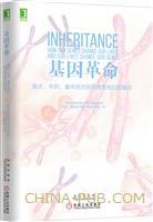 基因革命:跑步、牛奶、童年经历如何改变我们的基因(china-pub首发)