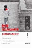 教育  我们身边的故事  中国教育问题访谈