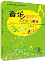 音乐基础知识・视唱练习教程(初级)