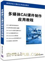 多媒体CAI课件制作应用教程