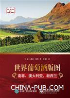 世界葡萄酒版图:南非、澳大利亚、新西兰