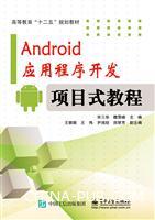 Android应用程序开发――项目式教程