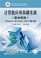 计算机应用基础实训(职业模块)(Windows XP+Office 2003)(修订版)