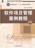 软件项目管理案例教程 (第3版)