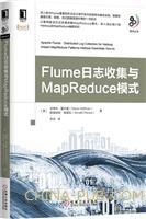 (特价书)Flume日志收集与MapReduce模式