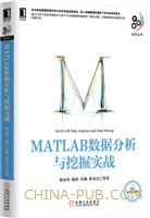 (特价书)MATLAB数据分析与挖掘实战