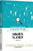 国际猎头与人才战争(china-pub首发)