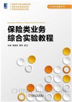 保险类业务综合实验教程