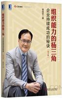 组织能力的杨三角:企业持续成功的秘诀 (第2版)(china-pub首发)