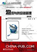 物流与供应链管理(第2版)