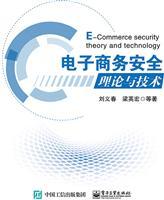 电子商务安全理论与技术