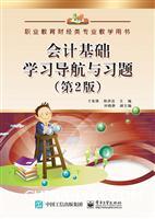 会计基础学习导航与习题(第2版)