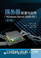 服务器配置与应用(Windows Server 2008 R2)(第2版)