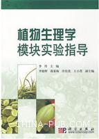 植物生理学模块实验指导
