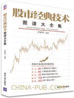 股市经典技术图谱大全集(china-pub首发)