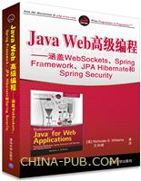 Java Web高级编程--涵盖WebSockets、Spring Framework、JPA Hibernate和Spring Security