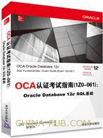 OCA认证考试指南(1Z0-061):Oracle Database 12c SQL基础