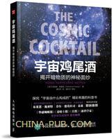 宇宙鸡尾酒:揭开暗物质的神秘面纱