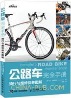 公路车完全手册――骑行与维修保养图解