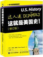 这就是美国史 (修订版)
