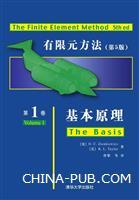 有限元方法(第5版)第1卷:基本原理