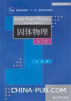 固体物理(第2版)