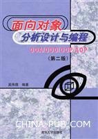 面向对象分析设计与编程OOA/OOD/OOP/AOP(第二版)
