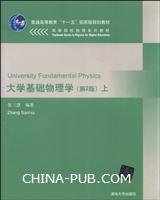 大学基础物理学(第二版)上(高等院校物理系列教材)