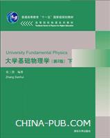 大学基础物理学(第二版)下(高等院校物理系列教材)
